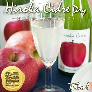 HirokaCidreDry750mlヒロカシードルドライ青森県産りんごのお酒女子会パーティー手土産スパークリングお祝い上棟式誕生日成人式弘果弘前さくらまつりお土産