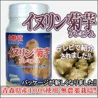 菊芋サプリ