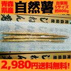 自然薯1kg贈答用青森県産つがりあん送料無料