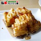 「栄黄雅(えいこうが)」りんごパイ