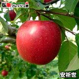 青森りんご「安祈世(あきよ)」