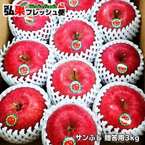 お歳暮 りんご サンふじ【贈答用】3kg前後 青森 りんご  8〜12個入【送料無料】