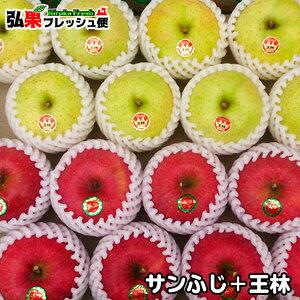 お歳暮 りんご サンふじ・王林【贈答用】10kg前後 青森 りんご  28〜36個入【送料無料】