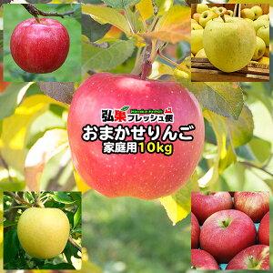 【送料無料】青森 りんご 訳あり 10kg 「おまかせりんご」約10kg前後【家庭消費用】4品種以上入ります!品種・個数は秘密です!【訳あり 青森りんご】【りんご 送料無料】【りんご 5kg】【青