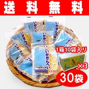 【送料無料】オーケー製菓の『いかせんべい』30袋(1枚入り×15) ごませんべい に さきいか のトッピング!青森定番 お土産にも イカ 煎餅 いか煎餅 イカせんべい 青森お土産