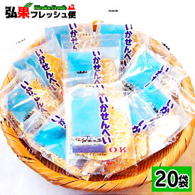オーケー製菓の『いかせんべい』20袋(1枚入り×15) ごませんべい に さきいか のトッピング!青森定番 お土産にも イカ 煎餅 いか煎餅 イカせんべい 青森お土産