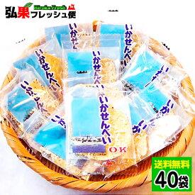 【送料無料】オーケー製菓の『いかせんべい』40袋(1枚入り×15) 青森定番 お土産にも イカ 煎餅 いか煎餅 イカせんべい