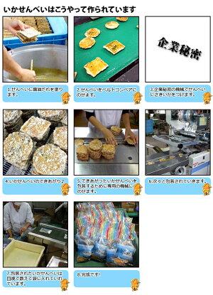 オーケー製菓の『いかせんべい』1袋(1枚入り×15)【RCP】