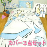 アリス洋式用カバーリング3点セットシングル