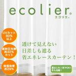 帝人ecolier(R)使用!遮熱・遮像・UVカットカーテン2枚セット