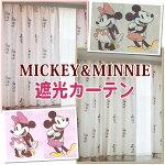 日本製ディズニープリンセス遮熱カーテン100×178(2枚セット)