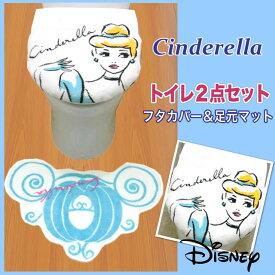 かわいいディズニー シンデレラ 洗浄・暖房便器用蓋カバー&トイレマット2点セット【Disneyzone】