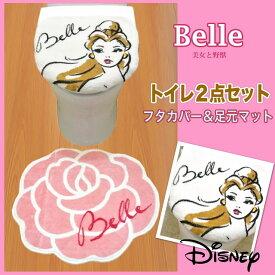 かわいいディズニー美女と野獣Belleベル 洗浄・暖房便器用蓋カバー&トイレマット2点セット【Disneyzone】