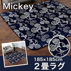 ディズニー ミッキー ラグ 3畳 185×235cmラグマット 洗える ホットカーペットカバー【Disneyzone】