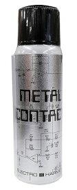 日本エレクトロ・ハ−モニックス 接点復活剤 METAL CONTACT[定形外郵便、送料無料、代引不可]