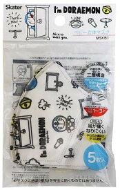 スケーター 三層構造 立体 マスク ドラえもん 小さめ 1-3才 《5枚入り》 ベビー 子供用[定形外郵便、送料無料、代引不可]