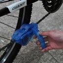 自転車チェーンクリーナー 自転車用 チェーン 洗浄 洗浄器 掃除 メンテナンス[自転車用品][定形外郵便、送料無料、代…