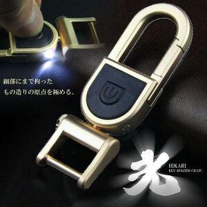 光 キーホルダー 《ゴールド》 LED搭載 鍵 車 家 キーチェーン プレゼント[ファッション][定形外郵便、送料無料、代引不可]