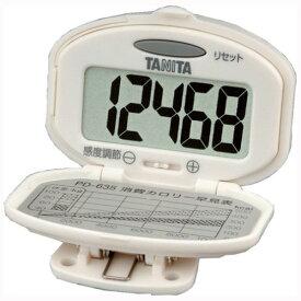 TANITA 歩数計 ホワイト ウォーキング ランニング 散歩 PD-635-WH[健康][定形外郵便、送料無料、代引不可]