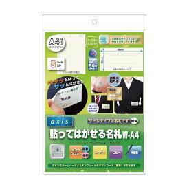 デビカ 貼ってはがせる名札 10枚×5シート W-A4 060610[新生活][便利][ゆうパケット発送、送料無料、代引不可]