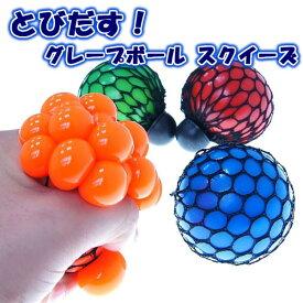 とびだす! グレープボール スクイーズ 5cm カラーランダム ぶどう メッシュ スクイーズ ボール MESH SQUISH BALL[面白][玩具][定形外郵便、送料無料、代引不可]