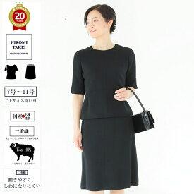 ウール100% 強撚 二重織 ブラックフォーマル ブラウススーツ 高品質 完全日本製 新ダブルウール ノーカラーブラウス スカートスーツ 礼服 レデイース ビジネススーツ レディース フォーマル ブラウス