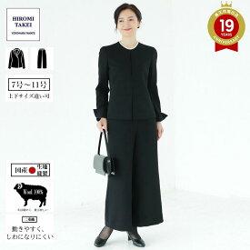 ウール100% 強撚 二重織 ノーカラージャケット 取り外し持ち出し付き と ワイドパンツ パンツスーツ 黒 礼服 パンツスーツ ブラックフォーマル 結婚式 純日本製 礼服 レディース
