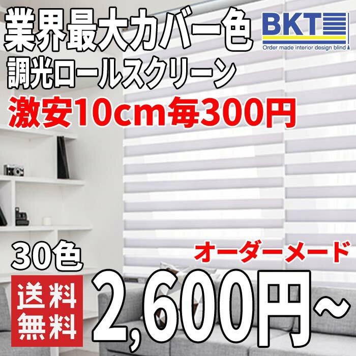 調光 遮光 ロールスクリーン 【30色】ブラインド 機能 高品質 業界最大 カラー カバー色