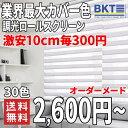 調光 ロールスクリーン【30色】お部屋にぴったり オーダー 製作