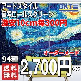ロールスクリーン リアルアートプリント BKT【94種類】高品質!業界最初の名画をお部屋にお値段は安く品質は最高!新しいデザイン空間 BMTリアルアートロールスクリーン 1級遮光 防炎も可能!