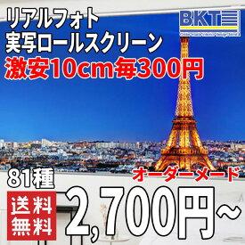 ロールスクリーン リアルフォトプリント【81種類】高品質!業界最初の名画をお部屋 1級遮光 防炎も可能!