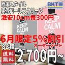 ロールスクリーン リアル欧米スタイル プリント【88種類】高品質!