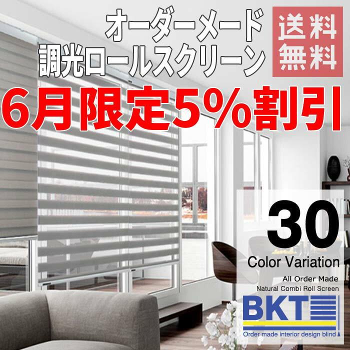 ロールスクリーン 【送料無料】調光 お部屋にぴったり オーダーメード ブラインド 機能 遮光