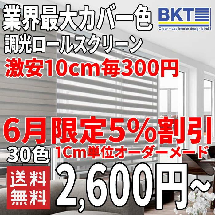 ロールスクリーン 調光 遮光 オーダー【30色】ブラインド 機能 高品質 業界最大 カラー カバー色