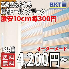 調光 ロールスクリーン 高級感 (4色) ブラインド ロールスクリーンを一つに 高品質 業界最大 カラー カバー色 品質は最高 激安 ブラインド ロールスクリーン