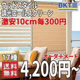 調光 ロールスクリーン 高級感 ウッドスタイル(17色) ブラインド ロールスクリーンを一つに 高品質 業界最大 カラー カバー色 品質は最高 激安 ブラインド ロールスクリーン