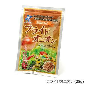 【フライドオニオン25g/1個】淡路島玉ねぎ100%使用 兵庫県認証食品 サラダやカレー、スープにトッピング 玉ねぎ加工品