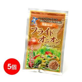 フライドオニオン25g/5個 淡路島玉ねぎ100%使用 兵庫県認証食品 サラダやカレー、スープにトッピング 玉ねぎ加工品