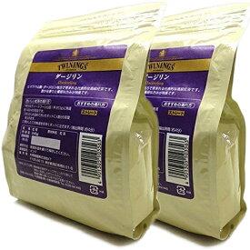送料無料 トワイニング ダージリン (業務用 アルミ袋) 2袋セット(245g×2) 紅茶 イギリス王室御用達