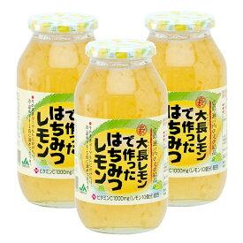送料込み 大長レモンで作った はちみつレモン 980g 3本セット 蜂蜜 レモン加工品 広島産レモン 広島ゆたか農業協同組合