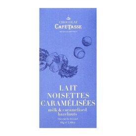 カフェタッセ 塩キャラメル ヘーゼルナッツ ミルクチョコ 85g ベルギー チョコ