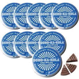 ショカコーラ カフェイン チョコレート ミルク 100g×10個セット 送料無料