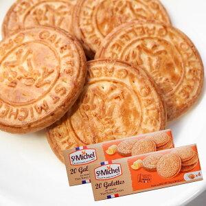 サンミッシェル ガレット 130g 2箱セット送料込み フランス クッキー ビスケット 輸入菓子 ギフト
