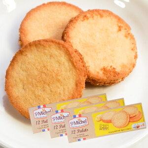 サンミッシェル パレット 150g 3箱セット 送料込み フランス クッキー ビスケット 輸入菓子 ギフト