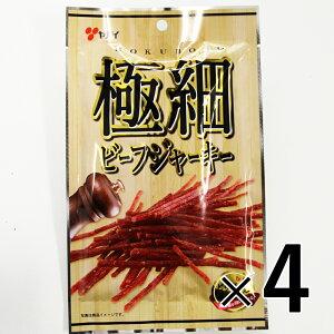 ビーフジャーキー 極細 35g 4袋セット ヤガイ珍味