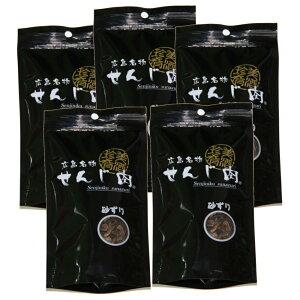 送料無料 加工場直送 砂ずりせんじ肉 5袋入り(70g×5袋)手切りでスライスした砂肝を塩味で風味豊かに仕上げせんじ肉 おつまみ せんじがら 広島名物珍味