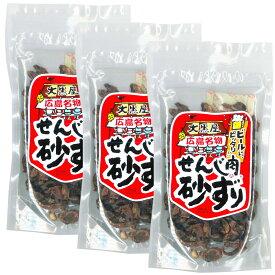送料無料 広島名産 ジャンボ せんじ肉砂ずり (砂肝) 3袋セット (1袋70g×3) ホルモン珍味大黒屋食品