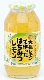 送料込み 大長レモンで作った はちみつレモン 980g 蜂蜜 レモン加工品 広島産レモン 広島ゆたか農業協同組