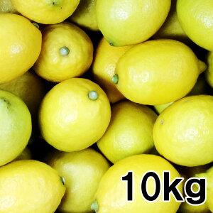 送料込み 広島産 レモン 約10kg なかだい 農園直送 サイズいろいろ 皮まで食べられます 安心 広島ブランド 特別栽培農産物認定レモン 国産レモン 呉市大崎下島 大長のレモン