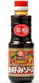ミツワ 広島風 お好みソース 激辛 420g サンフーズ
